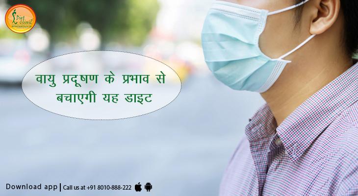वायु प्रदूषण के प्रभाव से बचाएगी यह डाइट